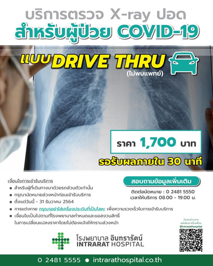 เปิดให้บริการตรวจ X-ray ปอด (แบบ Drive Thru) สำหรับผู้ป่วย COVID-19