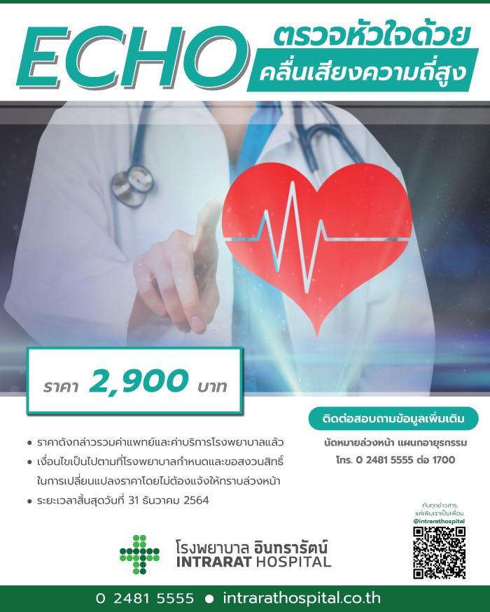 ตรวจหัวใจด้วยคลื่นเสียงความถี่สูง (ECHO)